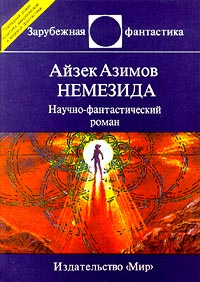 a review of the book nemesis by isaac asimov Buy a cheap copy of nemesis book by isaac asimov in the twenty-third century pioneers have escaped the crowded earth for life in self-sustaining orbital colonies.