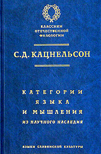 Кацнельсон с д категории языка и мышления из научного