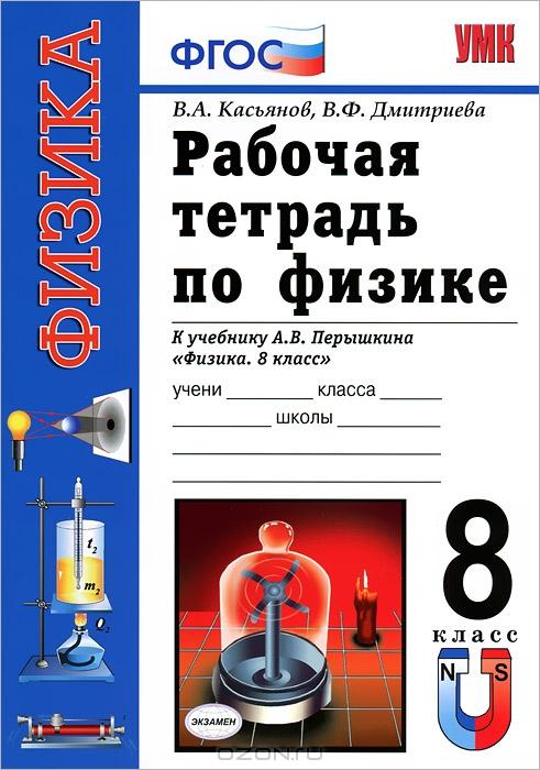 Гдз По Физике Печатная Тетрадь 8 Класс Синичкин