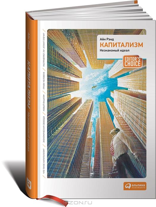 Книга капитализм незнакомый идеал айн рэнд - купить на