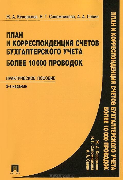 Инструкция По Применению Плана Счетов Бухгалтерского Учета №291