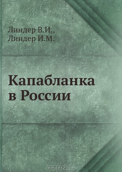 Трагедия последних романовых состояла в том, что, будучи во главе православной страны