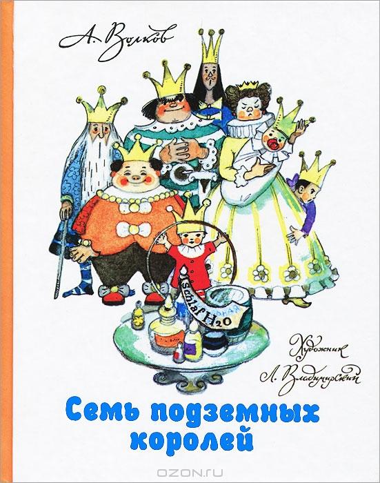 Раскраски семь подземных королей
