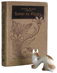проспект Просвещения, сколько страниц в книге венера в мехах (Без кода