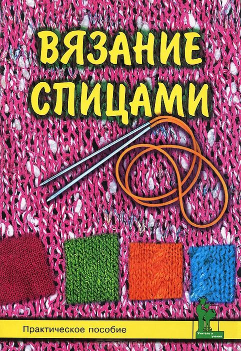 Вязание как вид творчества