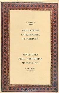 Книга миниатюры кашмирских рукописей miniatures