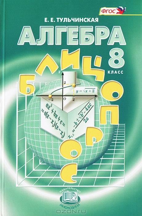 Решебник по белорускому языку 9 класс