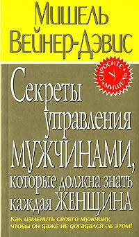 Библус - Секреты управления мужчинами, которые должна знать каждая женщина (Мишель Вейнер-Дэвис)