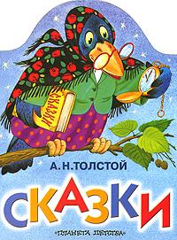 Для детей младшего школьного возраста предлагается красочно иллюстрированный сборник сказок антолстого сорока мышка