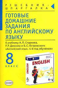 Гдз готовые домашние задания по английскому