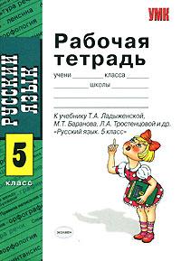 по к гдз учебнику ладыженская 5 языку и класса рабочей тетради для русскому