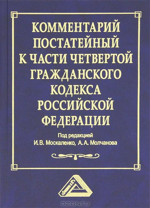 гражданское право : учебник