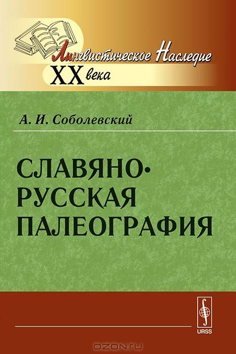 Соболевский А. И. Славяно-русская палеография