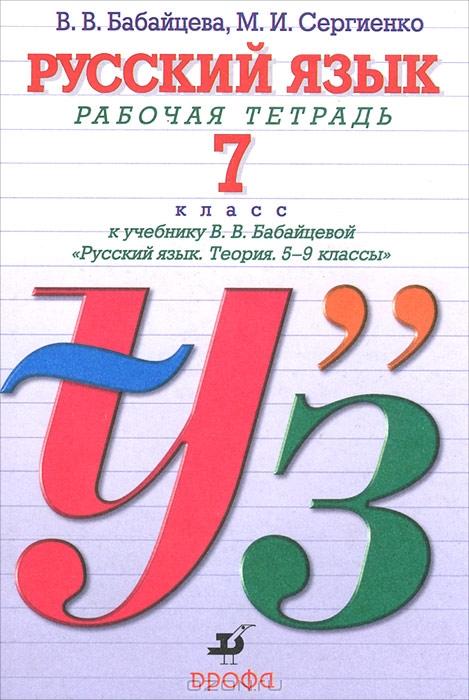 класс 5 языку по тетрадь русскому решебник бабайцева
