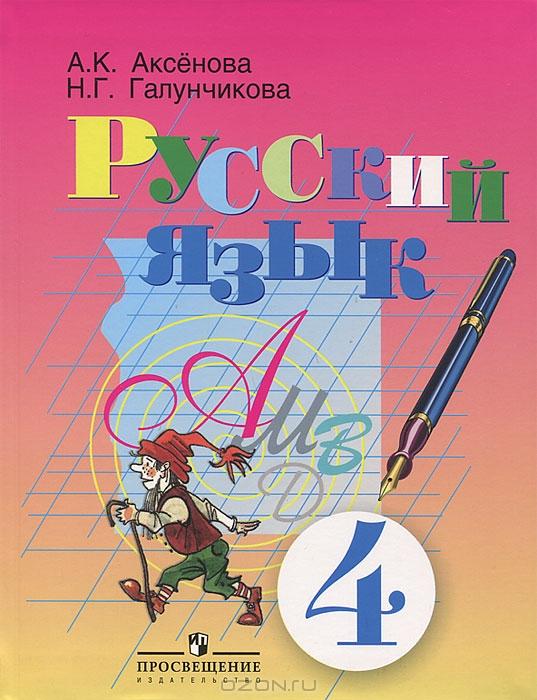 Г языку учебнику по н гдз русскому по