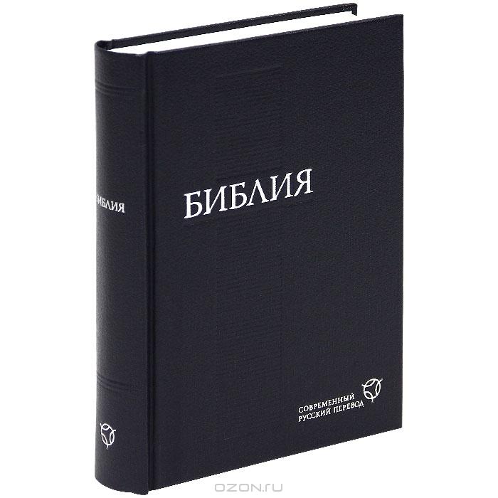 chernaya-bibliya-s-perevodom-onlayn