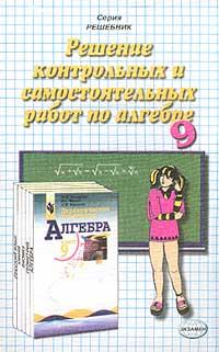 Гтз по тетрадям алгебры 7 класс по контрольной работе
