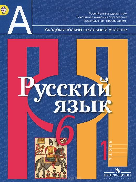 ГДЗ по русскому языку 6 класс Рыбченкова Л.М. ФГОС часть 1, 2