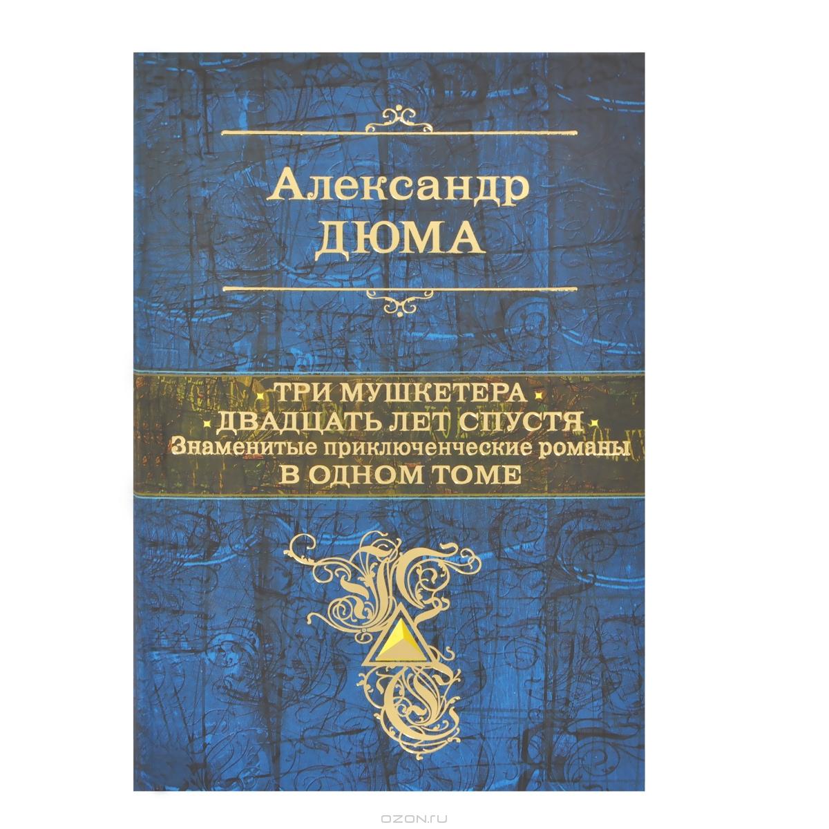 Сколько страниц в романе дюма три мушкетера 19 фотография