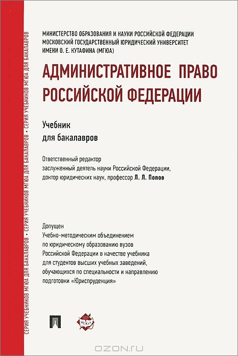 административное право учебник 2016 термобелье предназначено