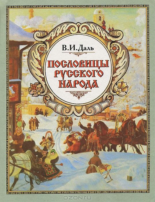Вдаль пословицы и поговорки русского народа о честности