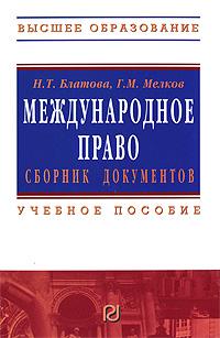 Международное право сборник документов вып 2