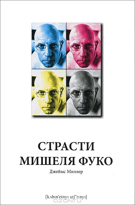 a biography of michel foucault and the cultivation of the self Dictionary for the study of the works of michel foucault updated 03 this 'cultivation of the self' can be briefly documents similar to dicionario foucault.