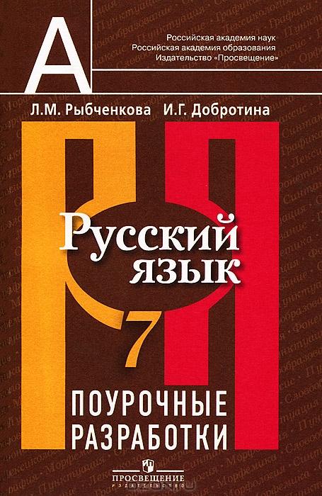 Русский Язык 7 Класс Академический Школьный Учебник Москва Гдз