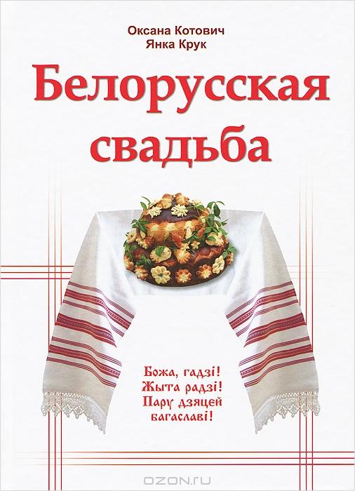 Поздравления на белорусском языке к свадьбе