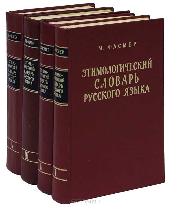 Черных этимологический словарь русского языка