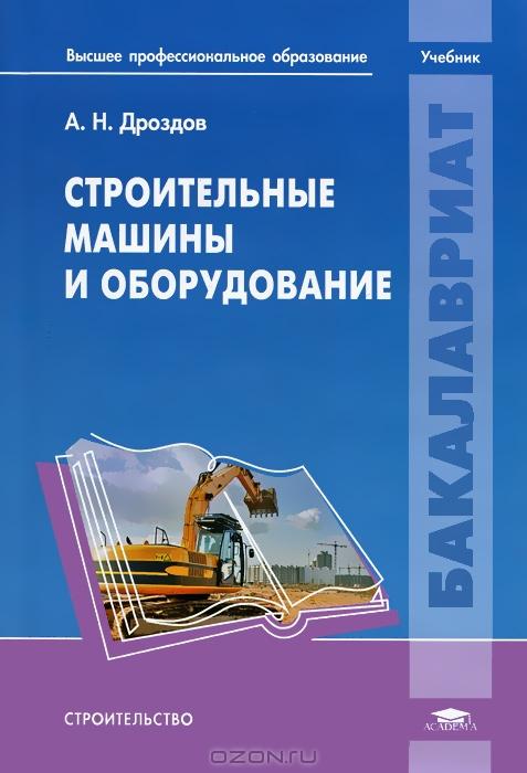 Лоторейчук учебник по электро технике бесплатно без регистрации