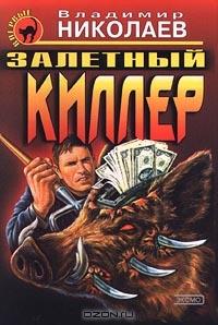 Книга владимир николаев залетный киллер