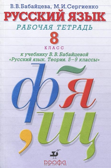 Методические рекомендации к учебнику в в бабайцевой