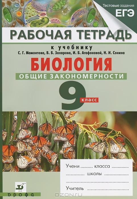 Скачать Контрольные И Проверочные Работы По Биологии 7 Класс Н.Ю Захарова