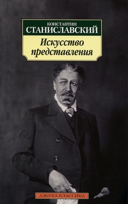 stanislavkis system essay