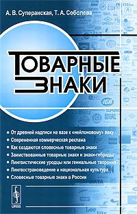 Супаерснкая А.В., Соболева Т.А. Товарные знаки