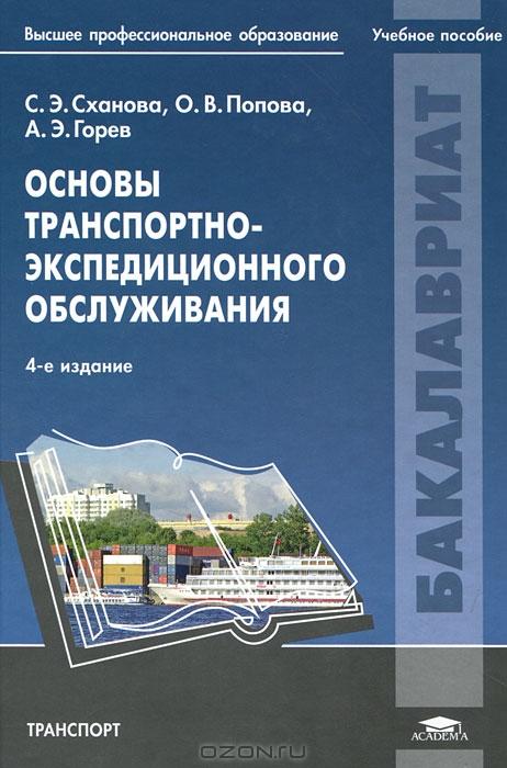 Транспортно -экспедиционное обслуживание скачать книгу Сханова