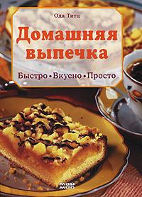 Домашняя выпечка быстро и вкусно рецепты