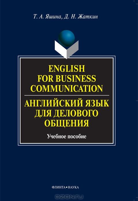 Решебник по английскому для делового общения