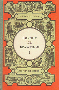 риски при дюма виконт де бражелон издательство академия 1937 почасовой