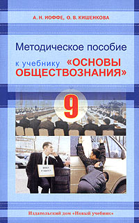 Гдз по обществознанию 9 класс о. в. кишенкова