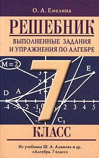 7кл решебник по алгебре