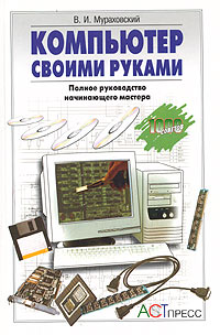 Компьютер своими руками fb2