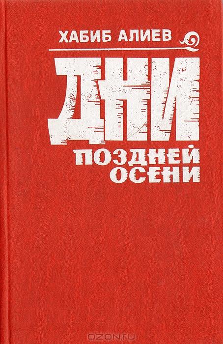 дни поздней осени книга статья:
