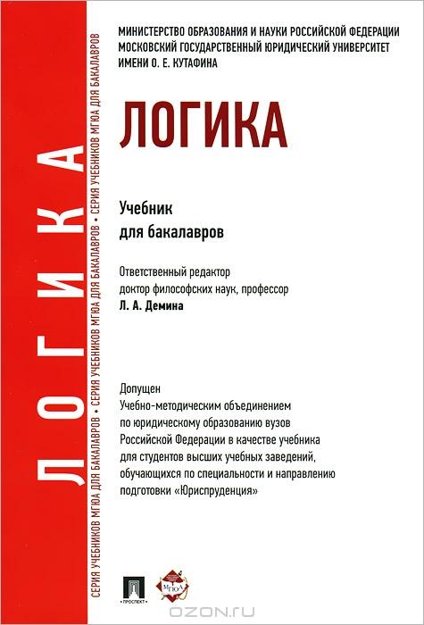 Учебник По Логике Челпанова