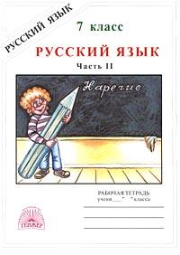 Гдз по русскому языку 7 класс рабочая тетрадь вторая часть