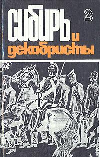Книга сибирь и декабристы в пяти выпусках выпуск 2