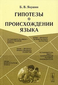 федеральной гипотизы о происхождении русского языка качества Рыб: