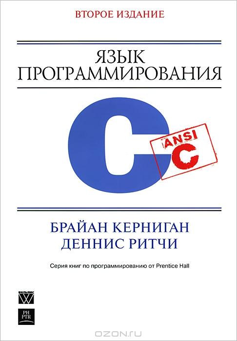 Студентам и школьникам книги пргограммирование c с