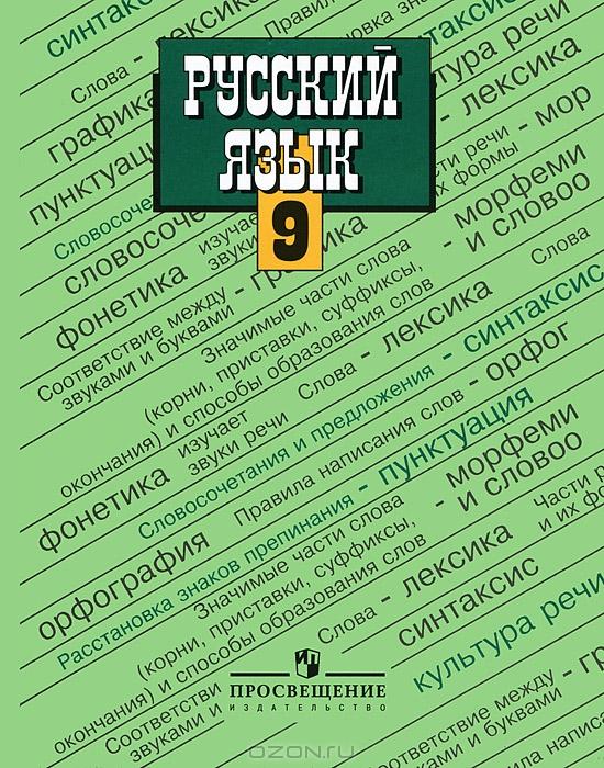 Русскому учебник по новый 9 класс гдз ладыженская